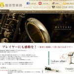 岡山の楽器屋さん
